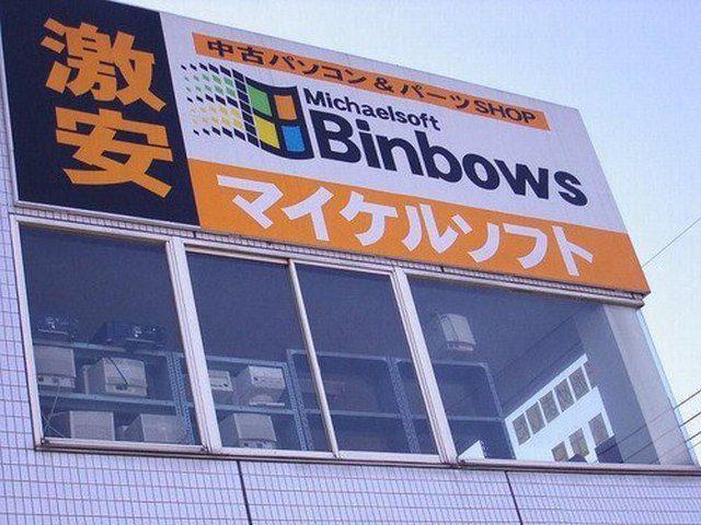 migliori brand - Binbows