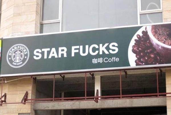 migliori brand - star fucks